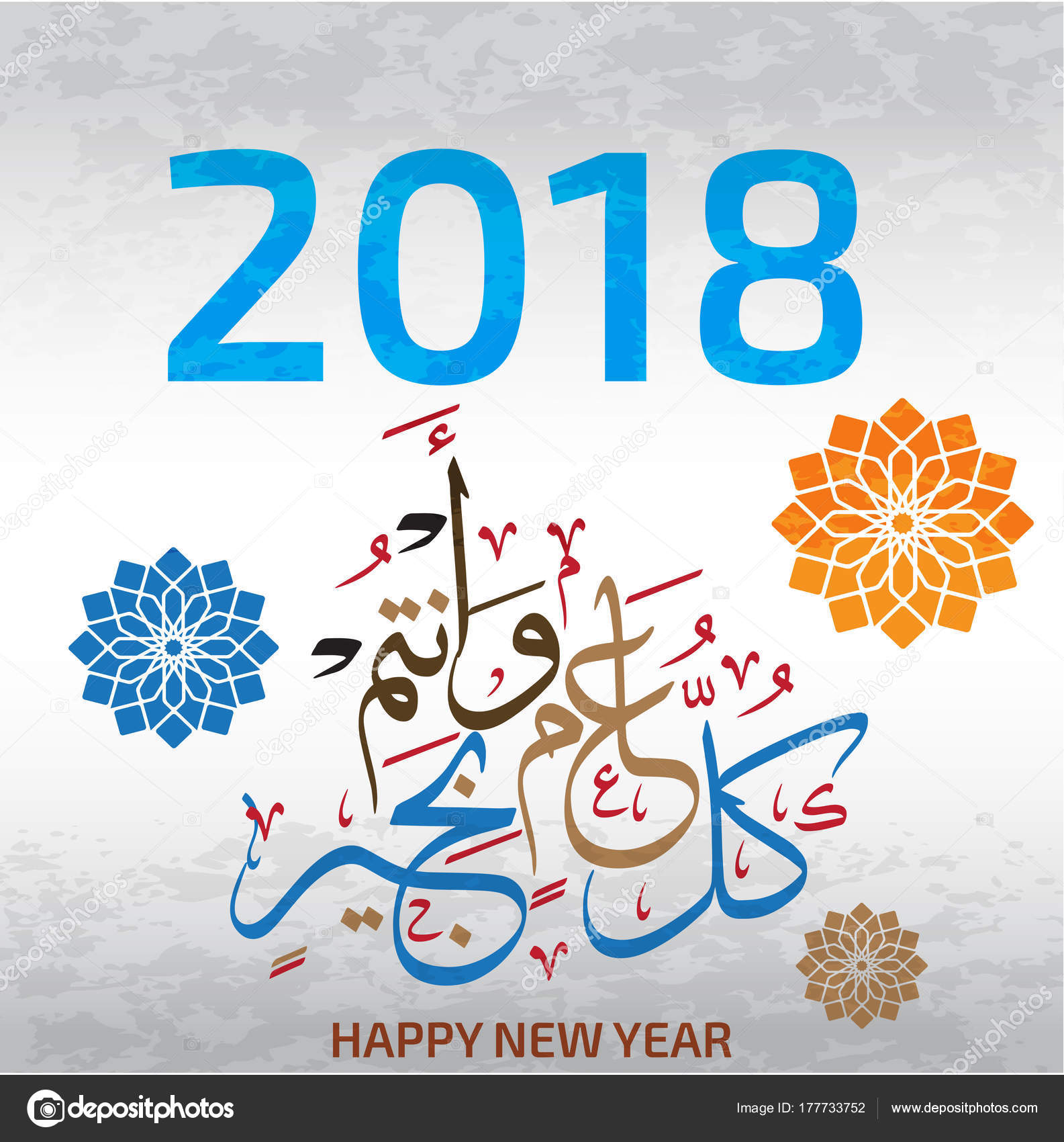 happy new year arabic calligraphy stock vector