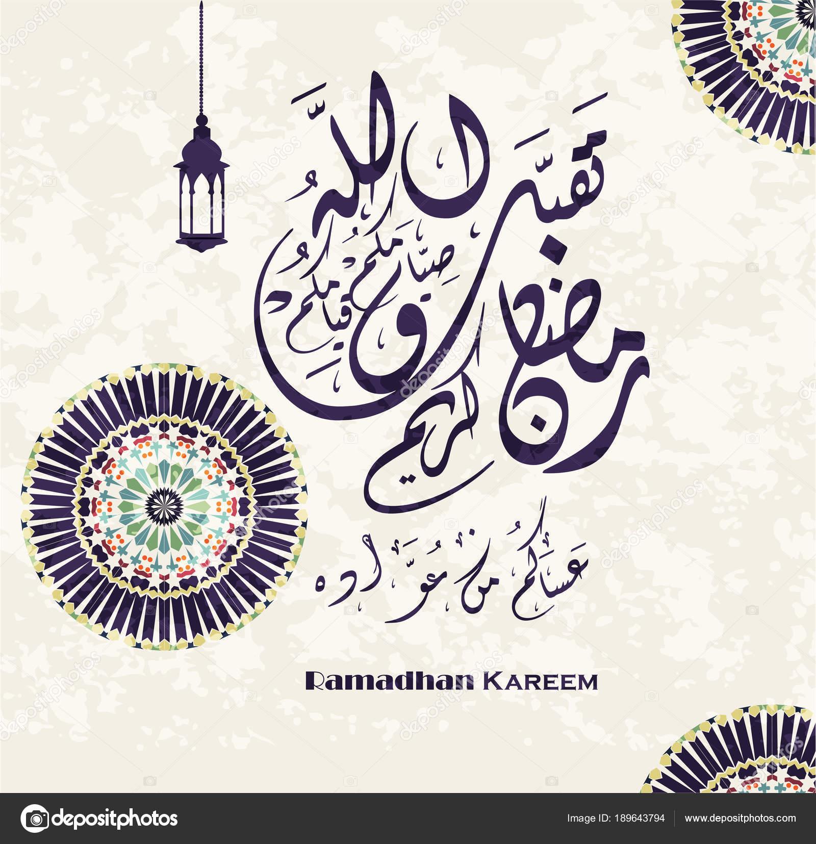 Ramadan kareem greeting card arabic calligraphy translation may ramadan kareem greeting card arabic calligraphy translation may allah accept stock vector m4hsunfo