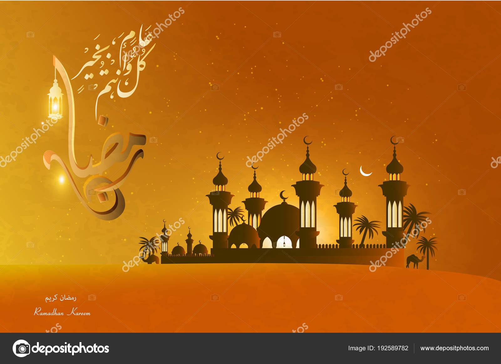 greeting card occasion holy month ramadan people muslim moslem
