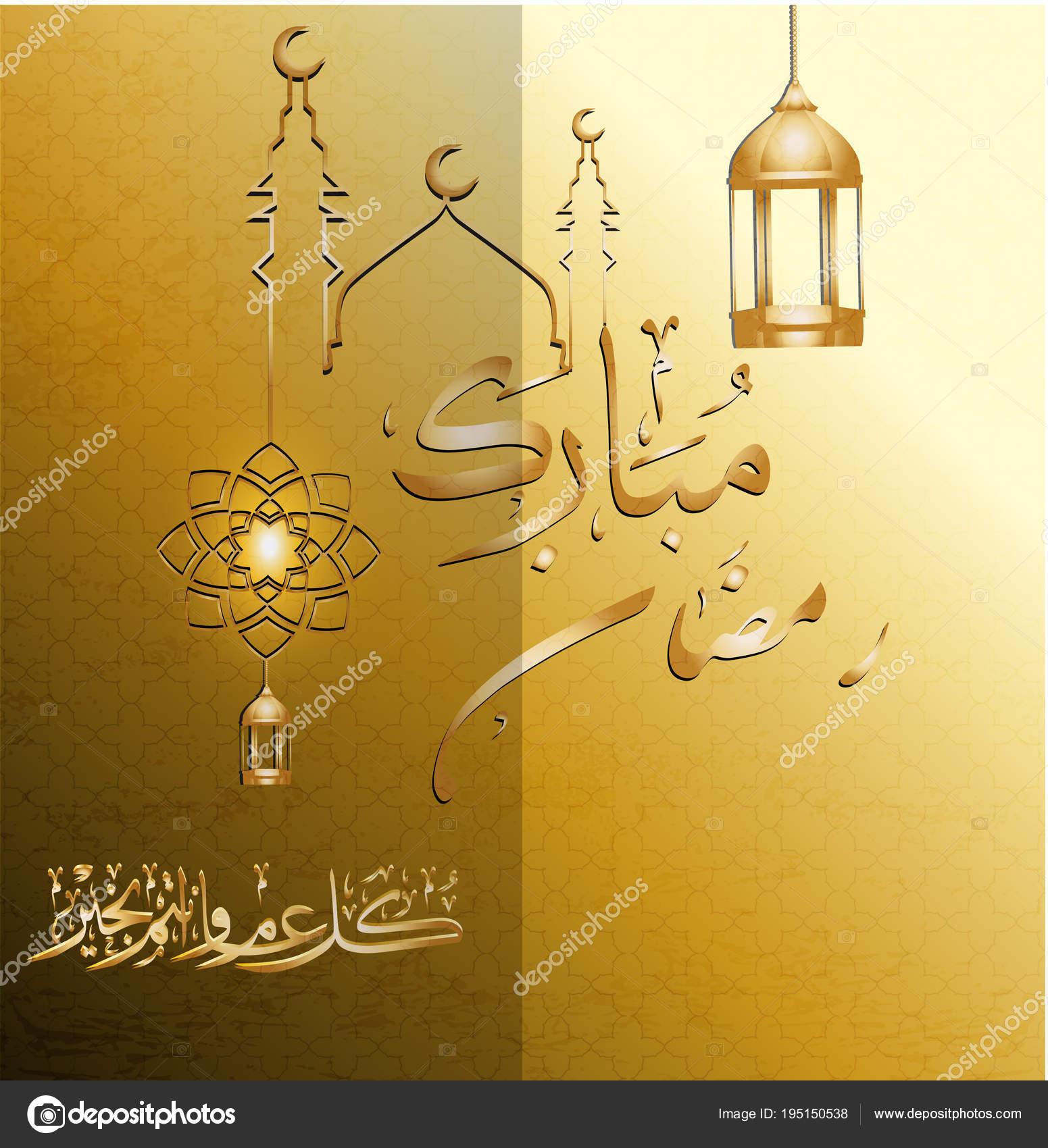 Арабские открытки с поздравлением фото 805