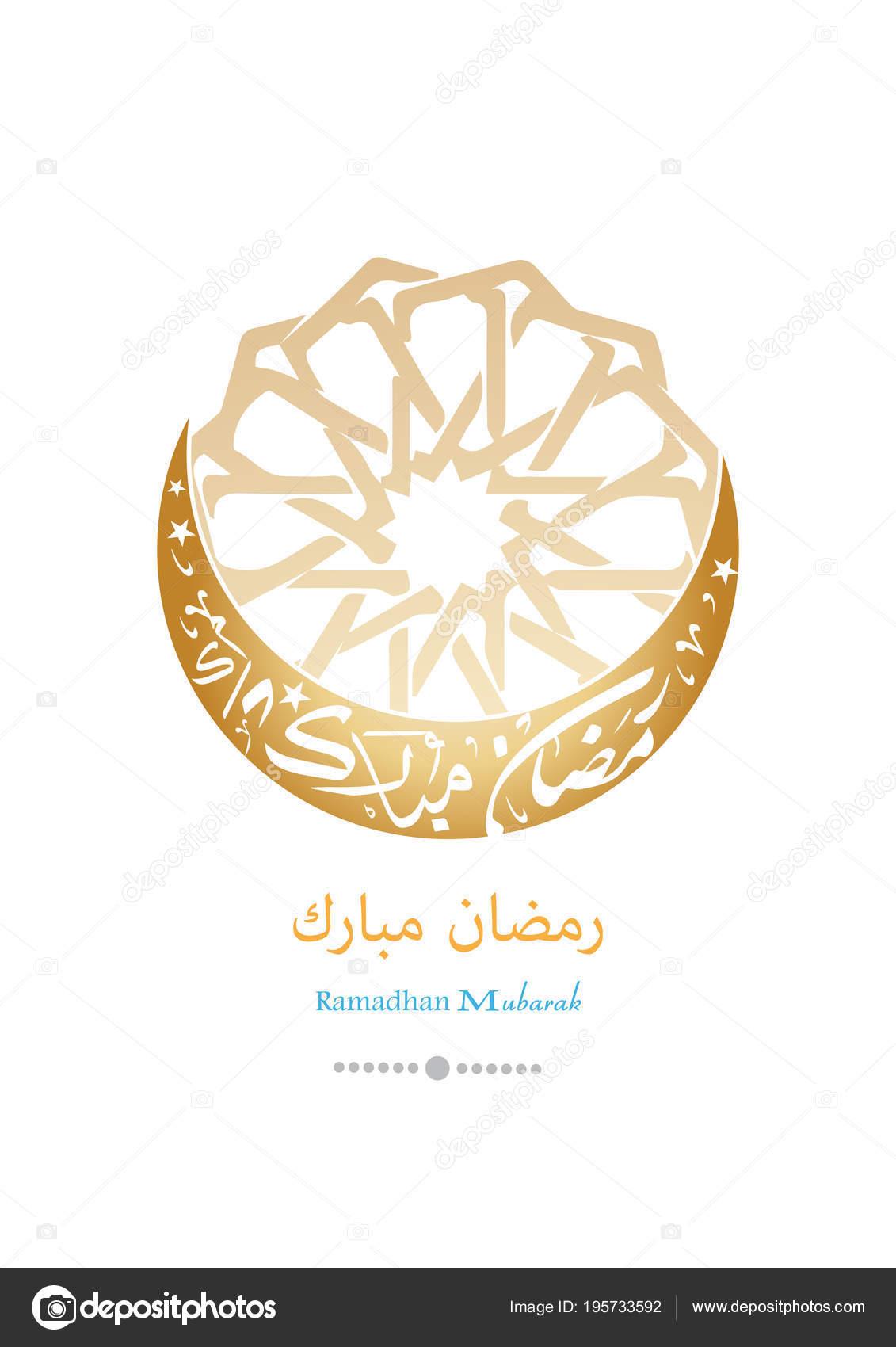 Ramadan Kareem Greeting Cards Arabic Calligraphy Style Translation