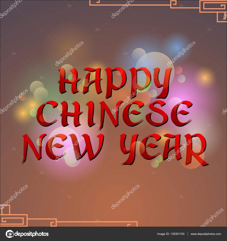 Abstrakte Chinesisches Neujahr-Grafik — Stockvektor ...