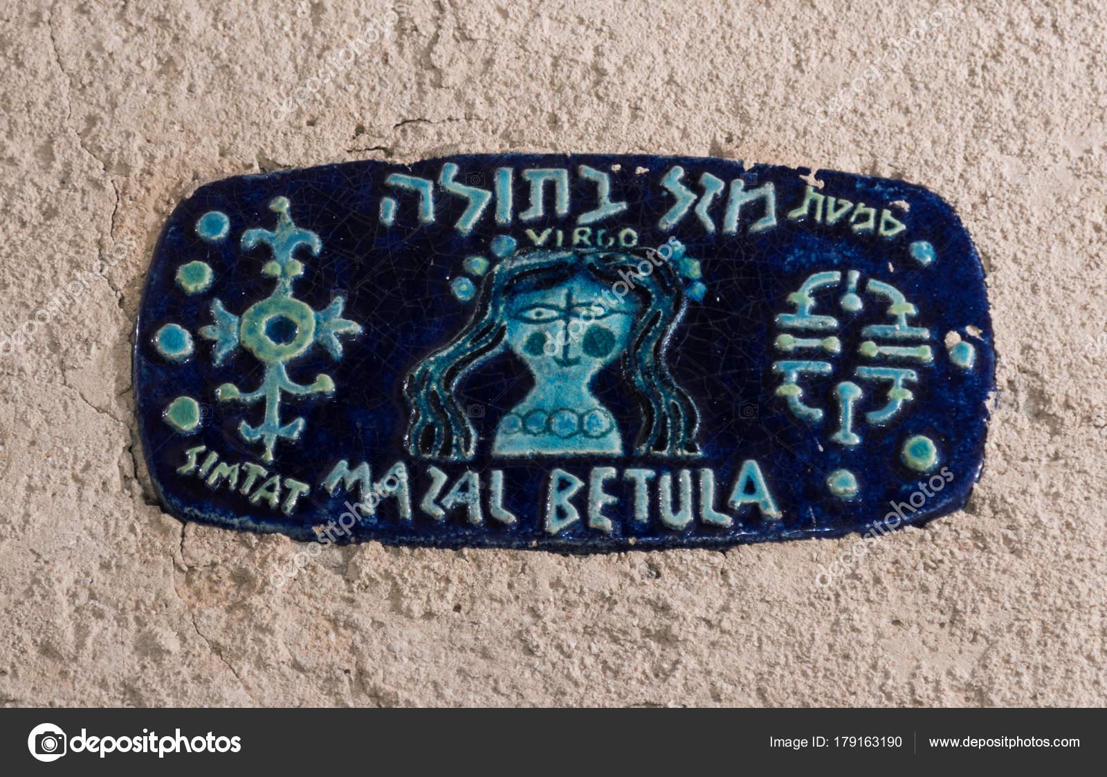 Un cartello con il nome della strada in ebraico lane del segno