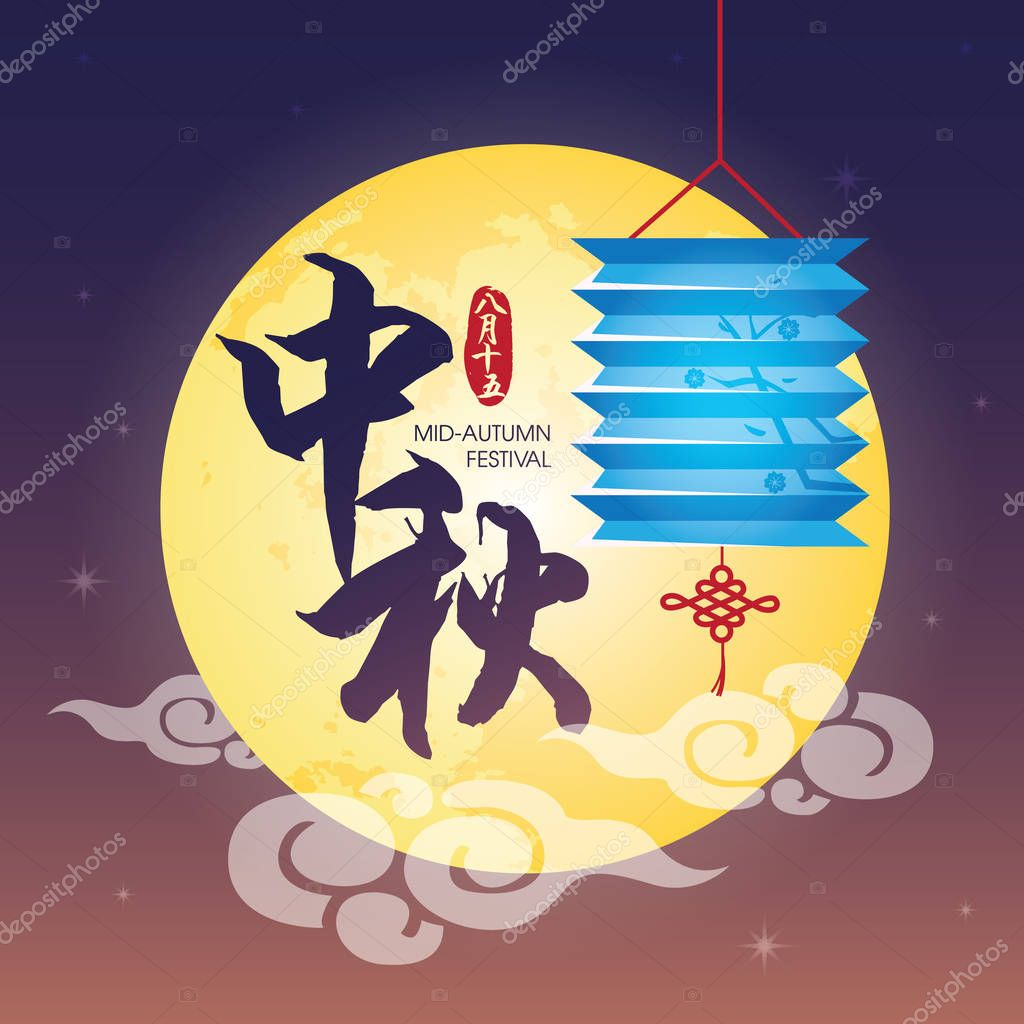 Mid-autumn festival illustration of full moon & lantern. Caption: Mid-autumn festival, 15th august