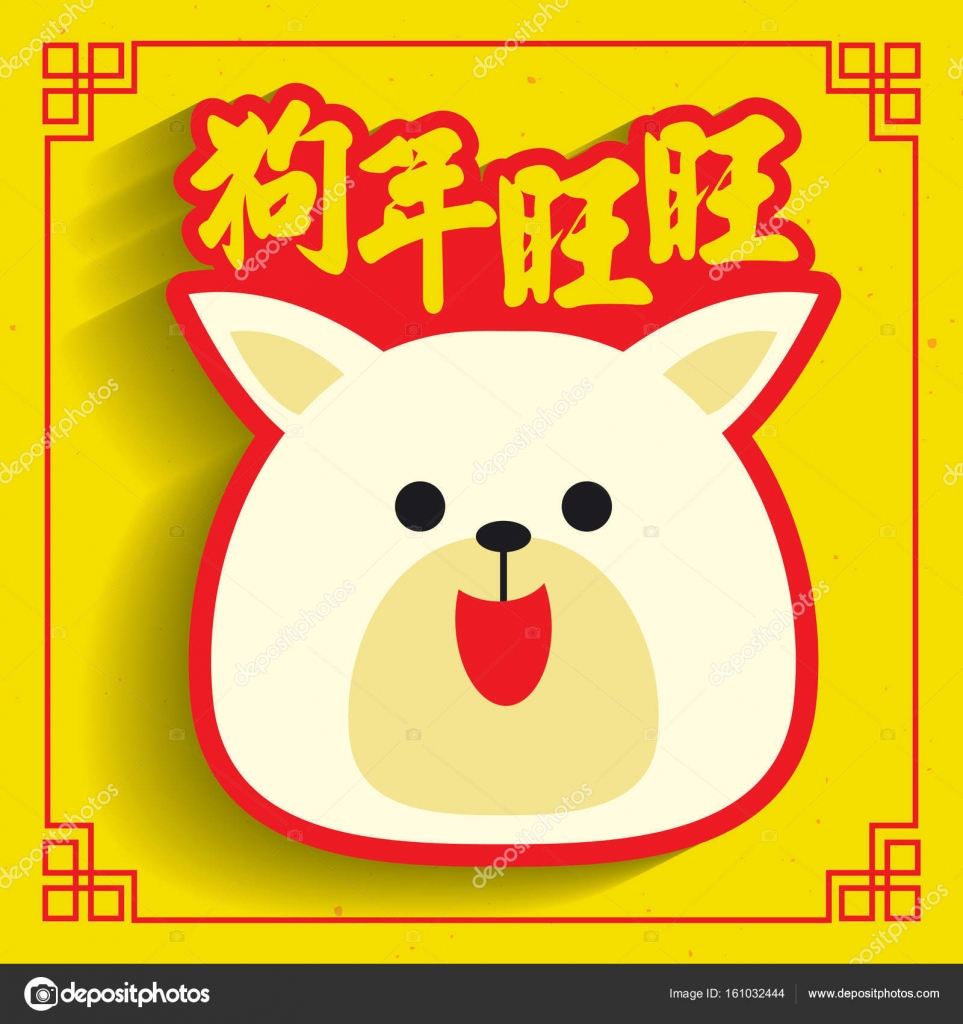 2018 chinese new year greeting card illustration of dog puppy 2018 chinese new year greeting card illustration of dog puppy caption the good luck of year of the dog vector by animicsgo kristyandbryce Images