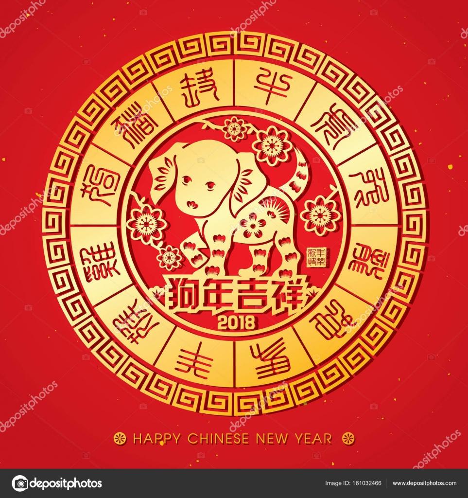 2018 Year Of Dog Vector Design (Chinese Translation