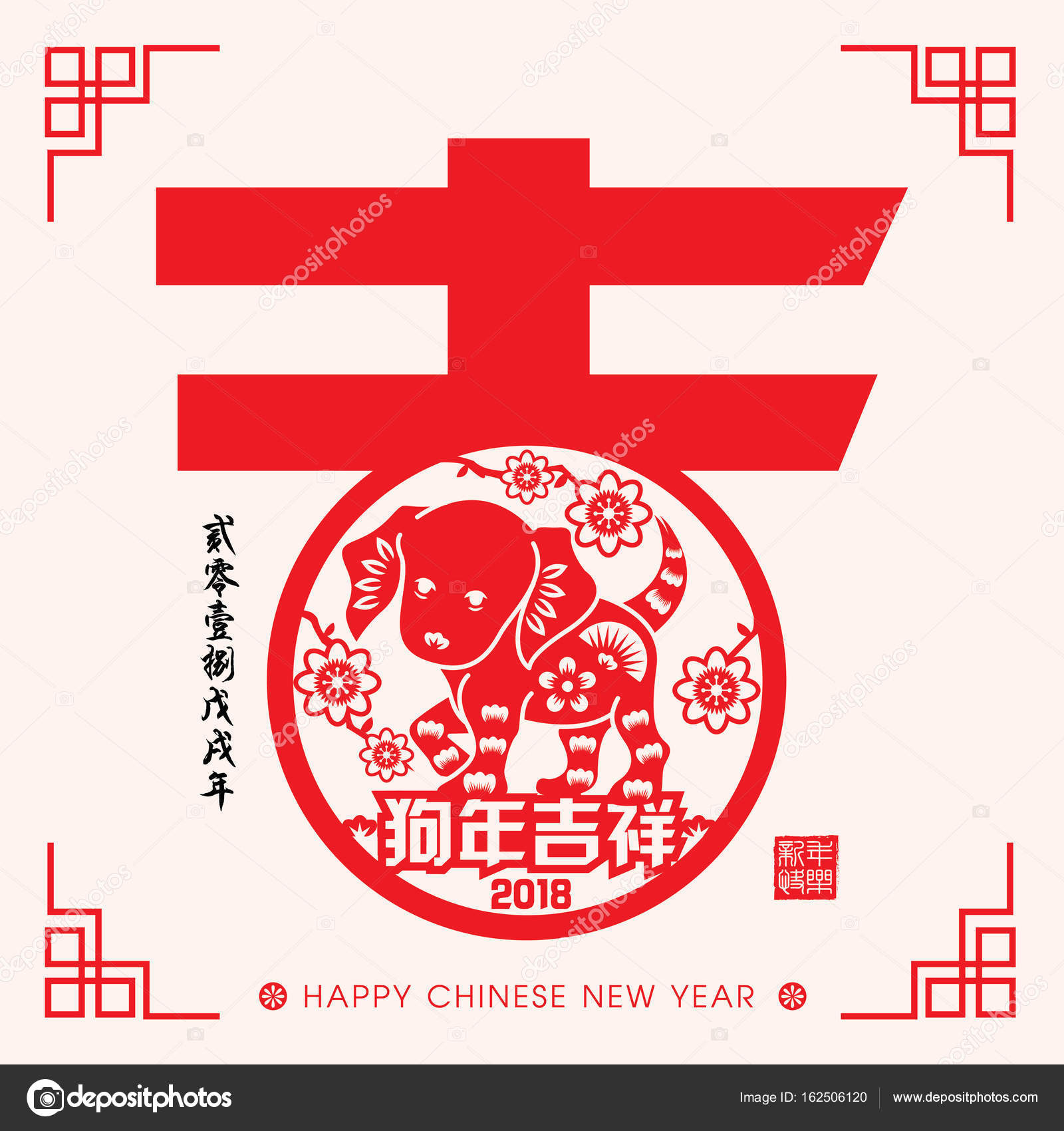 2018 Chinese New Year Paper Cutting Year of Dog Vector ...
