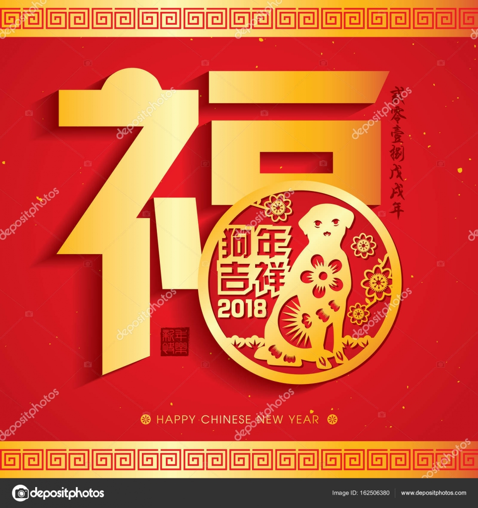 Chinese Calendar Illustration : Chinese new year paper cutting of dog vector