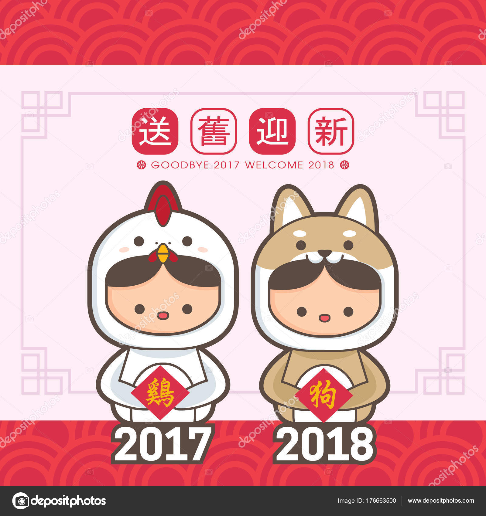 2018 chinese new year greeting card template cute boy girl