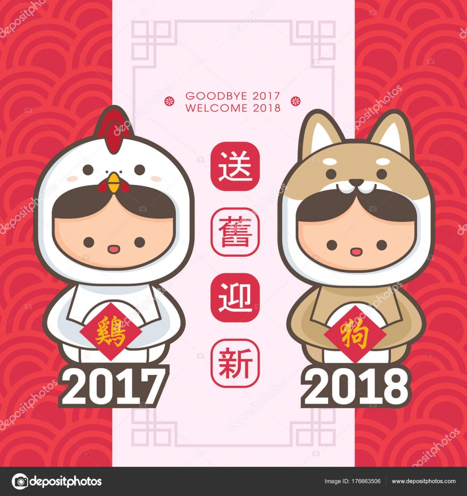 2018 chinese new year greeting card template cute boy girl stock 2018 chinese new year greeting card template cute boy girl stock vector kristyandbryce Choice Image