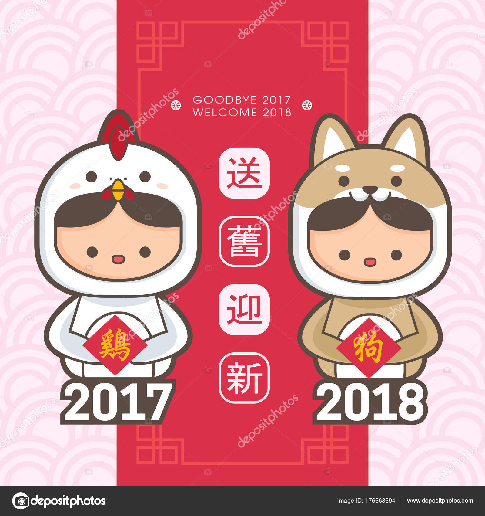 2018 chinese new year greeting card template cute boy girl stock 2018 chinese new year greeting card template cute boy girl stock vector m4hsunfo