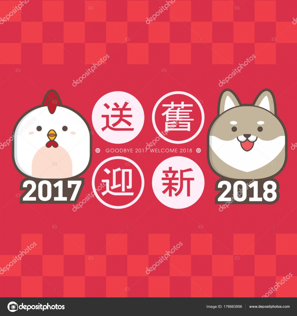 2018 chinese new year greeting card template with cute chicken puppy translation send off the old year 2017 and welcome the new year 2018 vector by