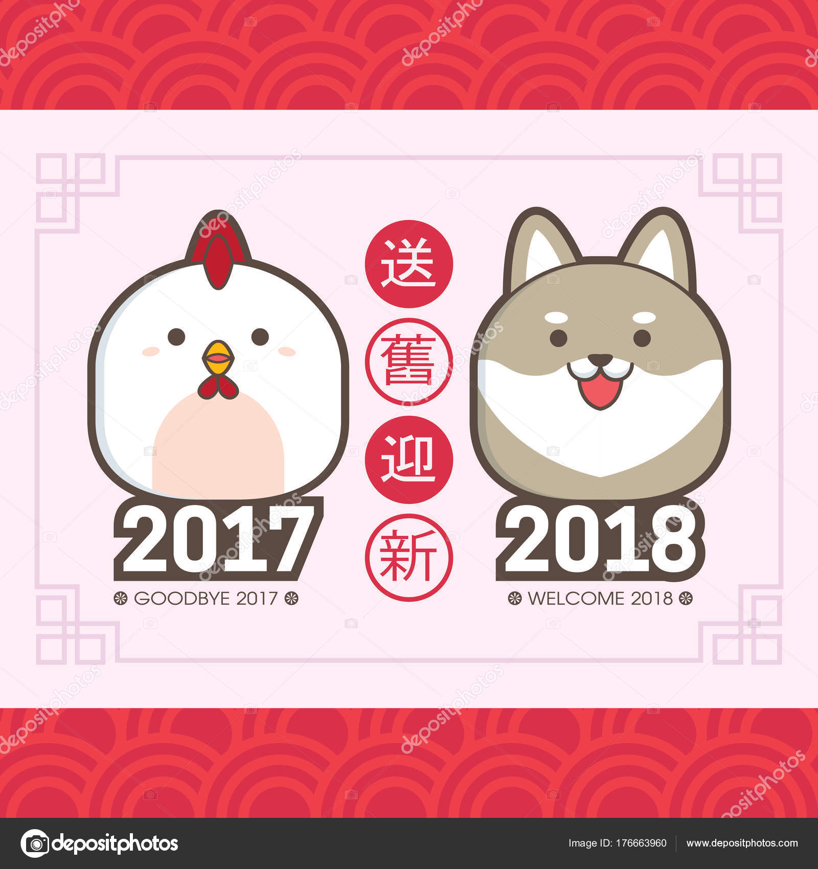 2018 chinese new year greeting card template cute chicken puppy stock vector