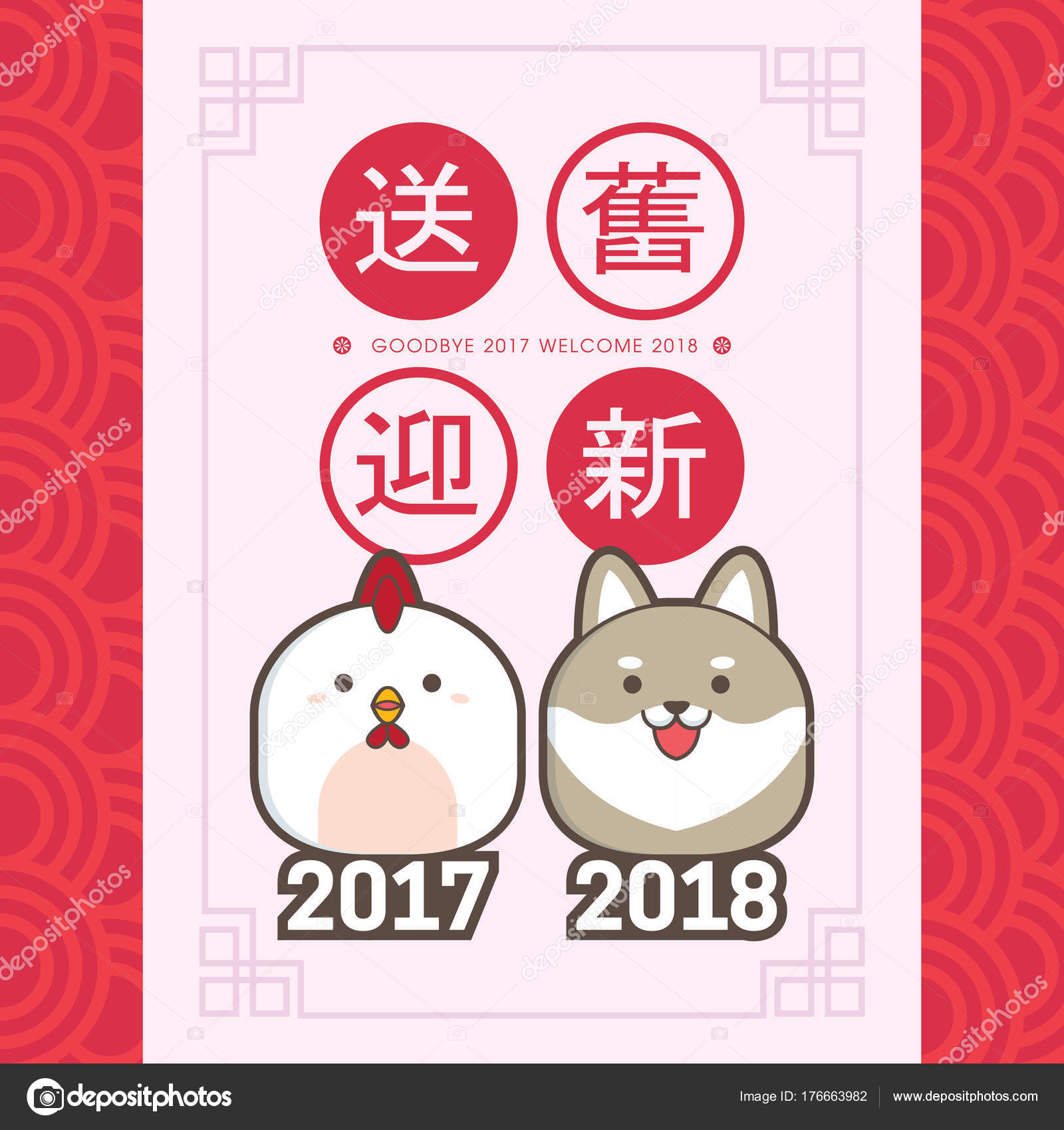2018 chinese new year greeting card template cute chicken puppy 2018 chinese new year greeting card template cute chicken puppy stock vector m4hsunfo