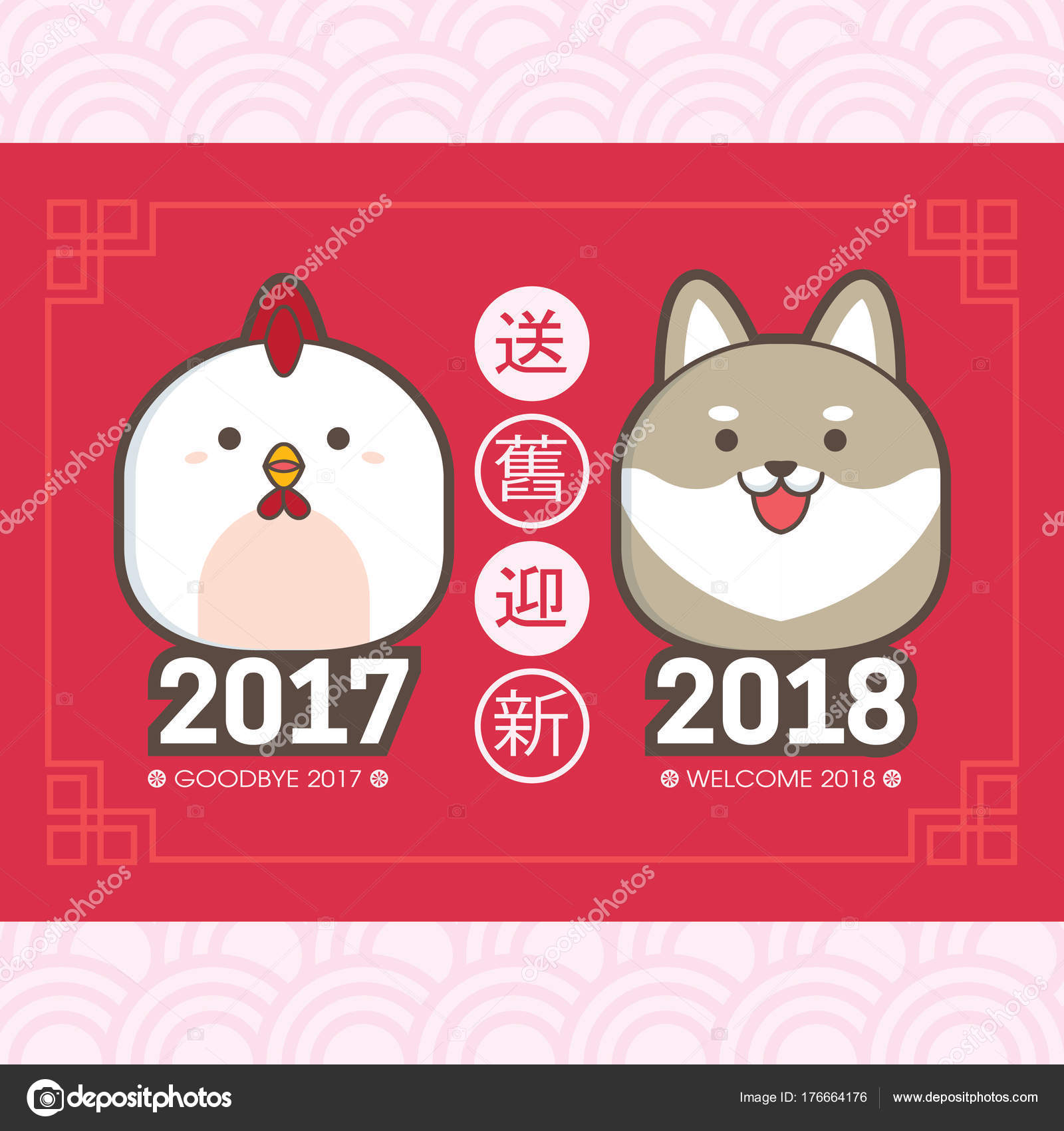 2018 Chinese New Year Greeting Card Template Cute Chicken Puppy
