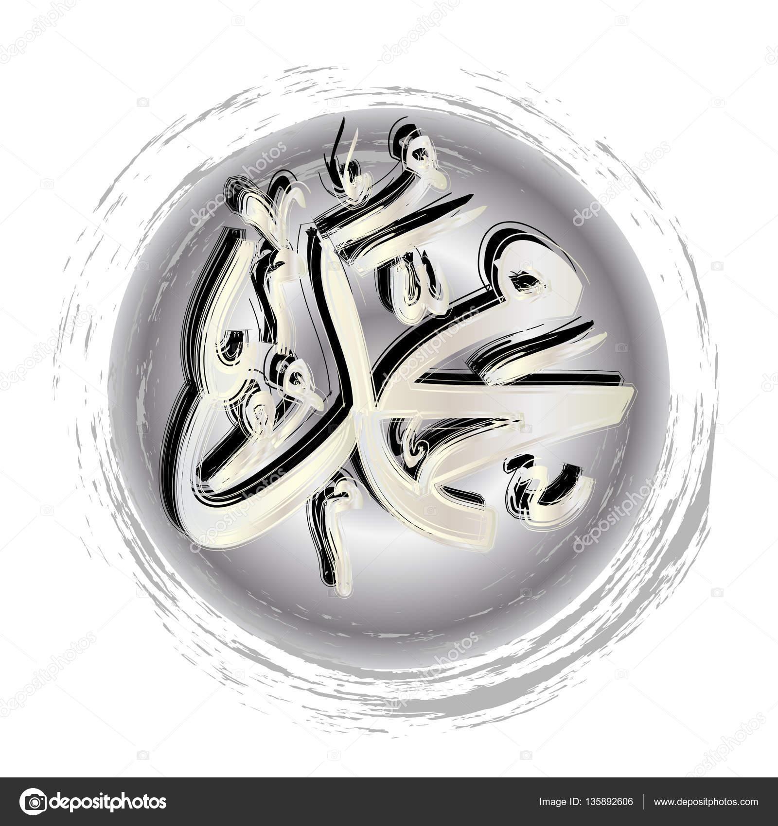Arabic Calligraphy Translation Name Of The Prophet Muhammad Peace