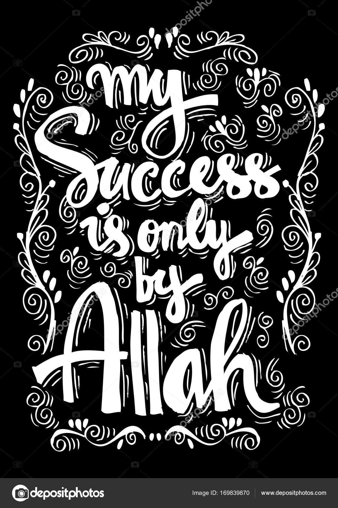 Mi éxito Es Sólo Por Allah Frases De Corán Islámico Foto