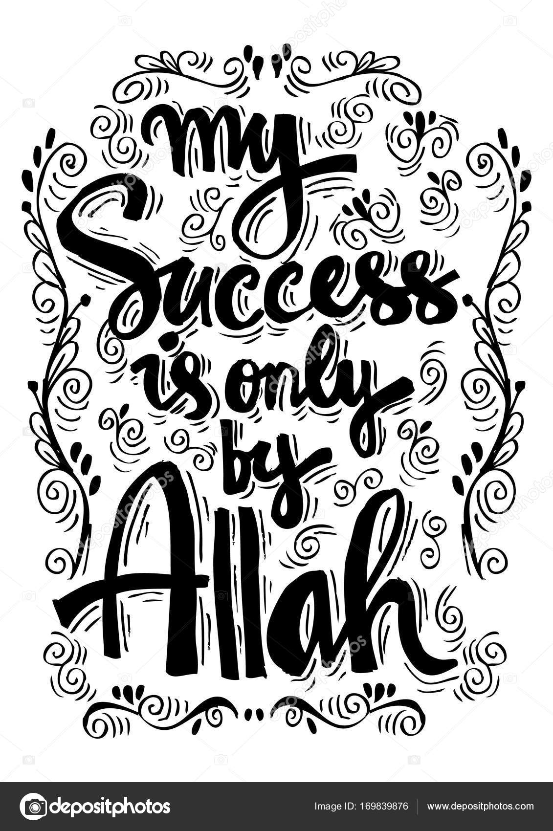 Mi éxito Es Sólo Por Allah Frases De Corán Islámico