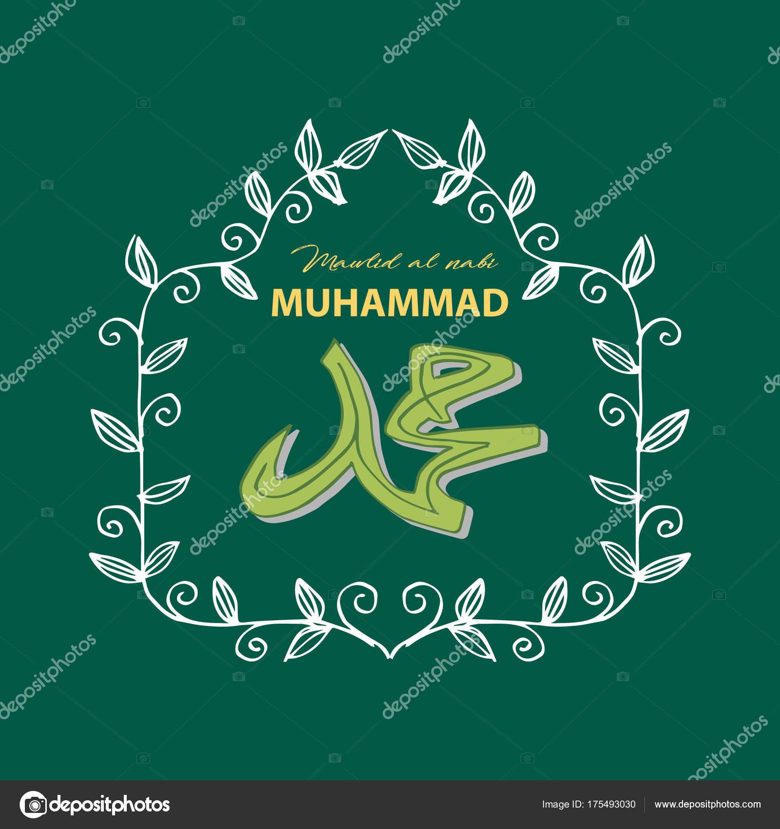 Mawlid Prophet Muhammad Islamic Greeting Card Stock Photo