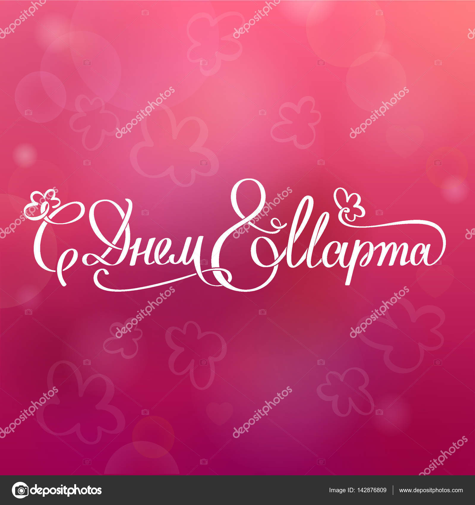 8 march with international womens day greeting card and poster greeting card and poster elegant lettering with russian handwritten phrase is with the day of 8 march kar chik vektr m4hsunfo