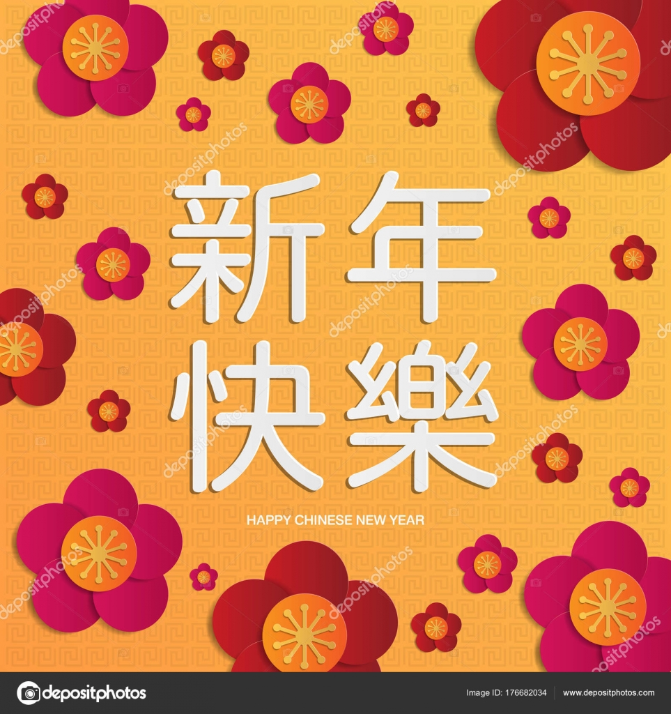 Chinese New Year Greeting Card With Cherry Blossom Paper Art Styles