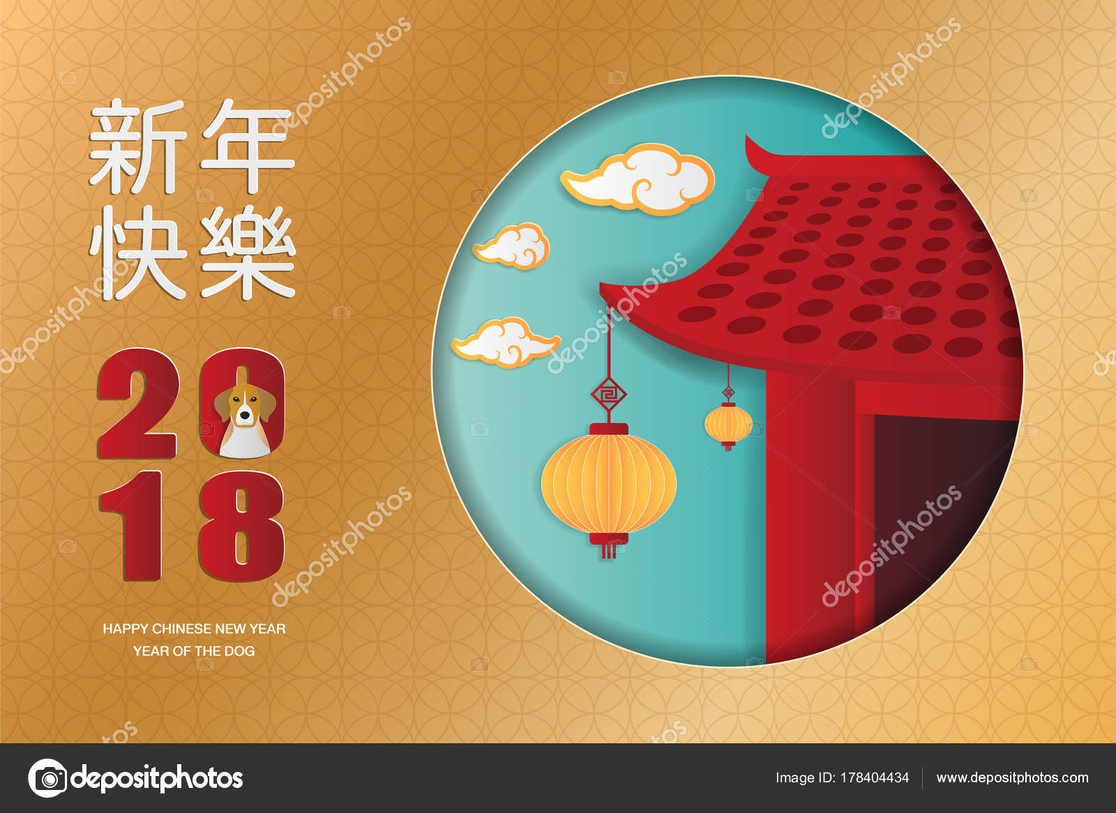 2018 Chinese New Year Greeting Card With Dog Chinese Temple