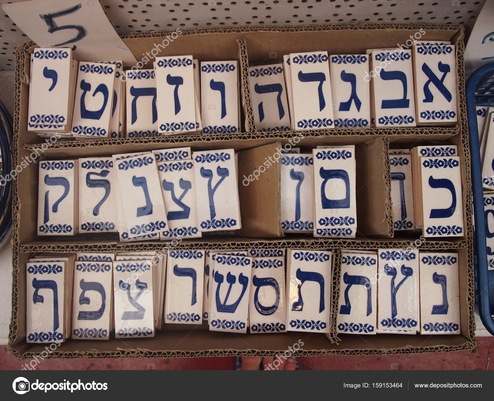 Alfabeto ebraico su piastrelle u foto stock evyamcs