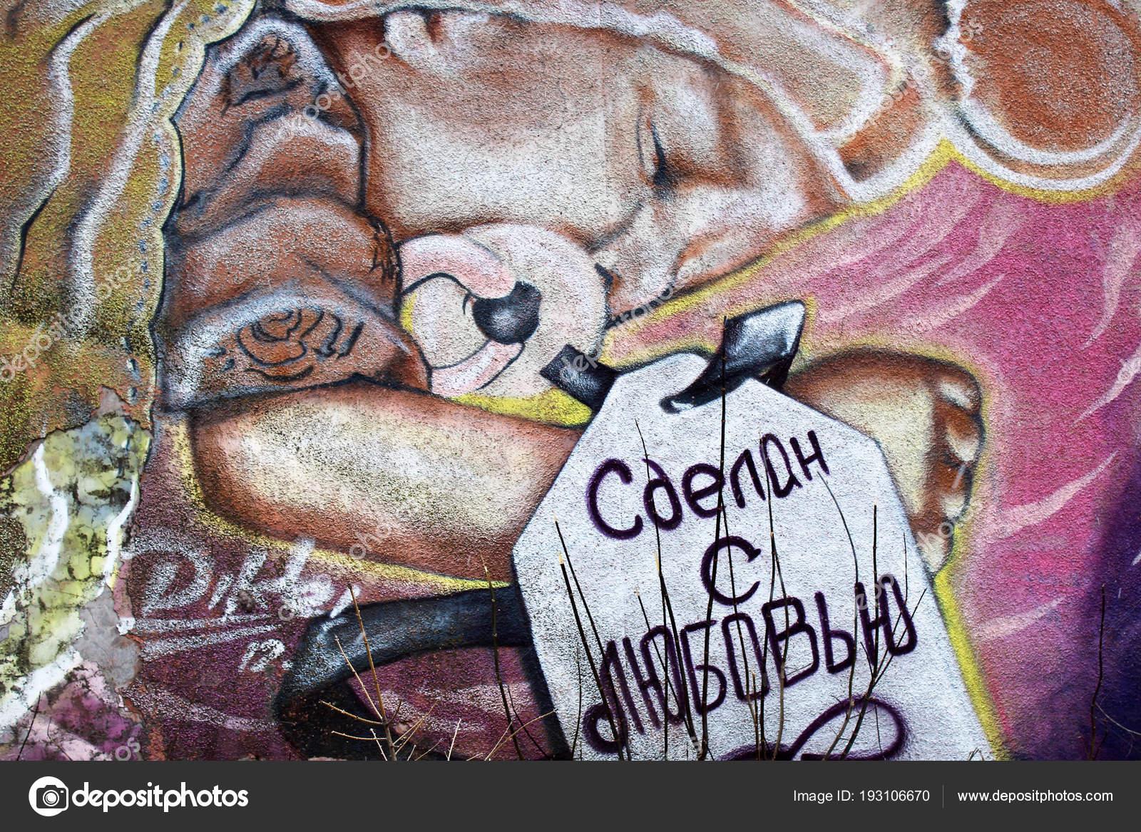 Graffitis De Amor 2018 23 De Abril De 2018 Izhevsk Rusia - Graffitis-en-casa