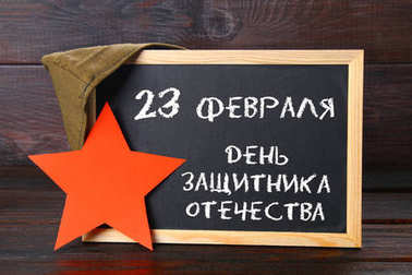 Chalkboard with the Russian text: February 23, Defender of the Fatherland Day.
