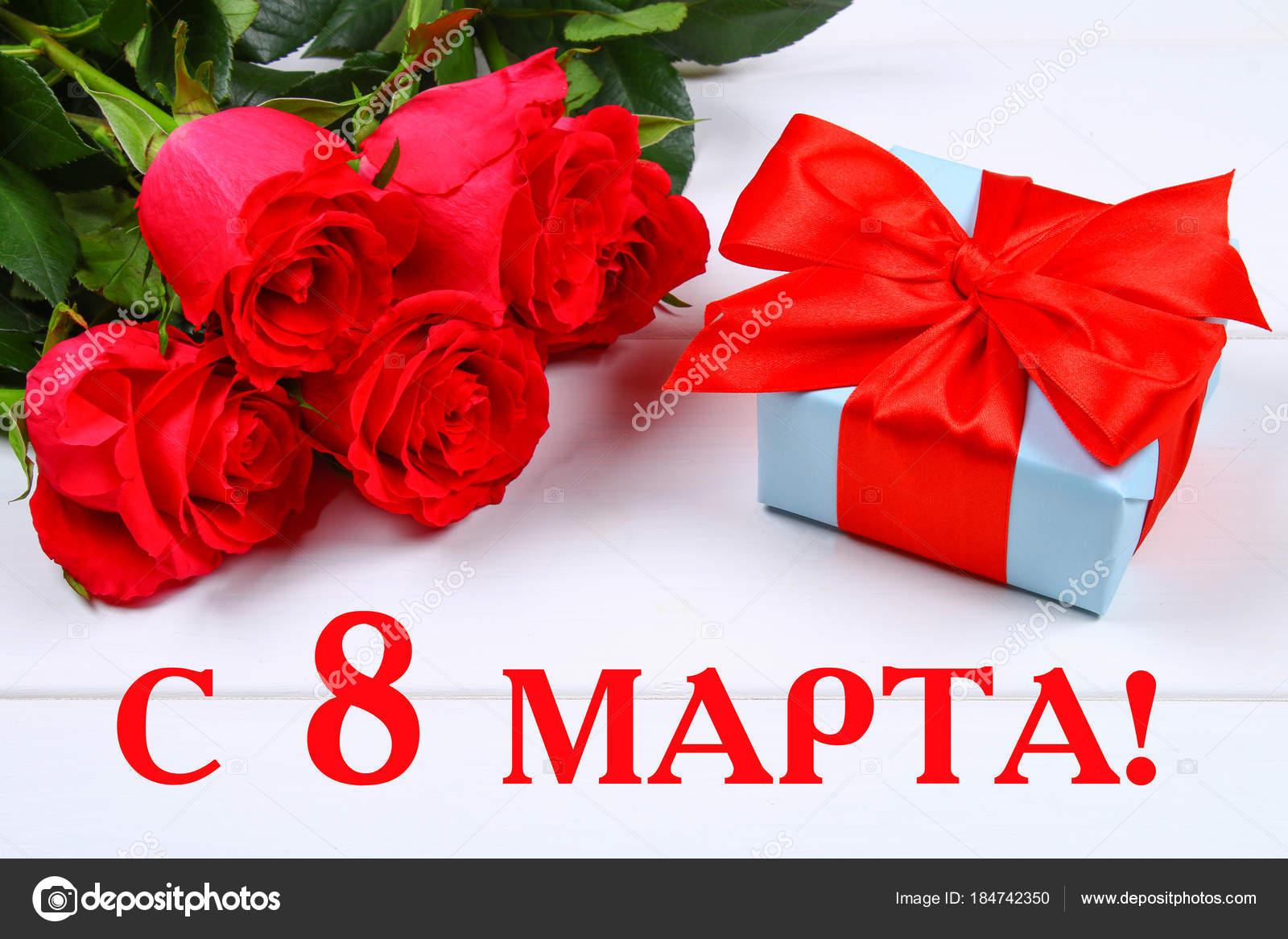 b03b00e371 Az orosz szöveg: március 8. Nemzetközi nőnap alkalmából. Rózsa és egy  ajándék egy fehér háttér– stock kép