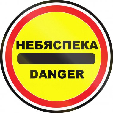 Road sign used in Belarus - Danger. The words means Danger in Belarusian and English