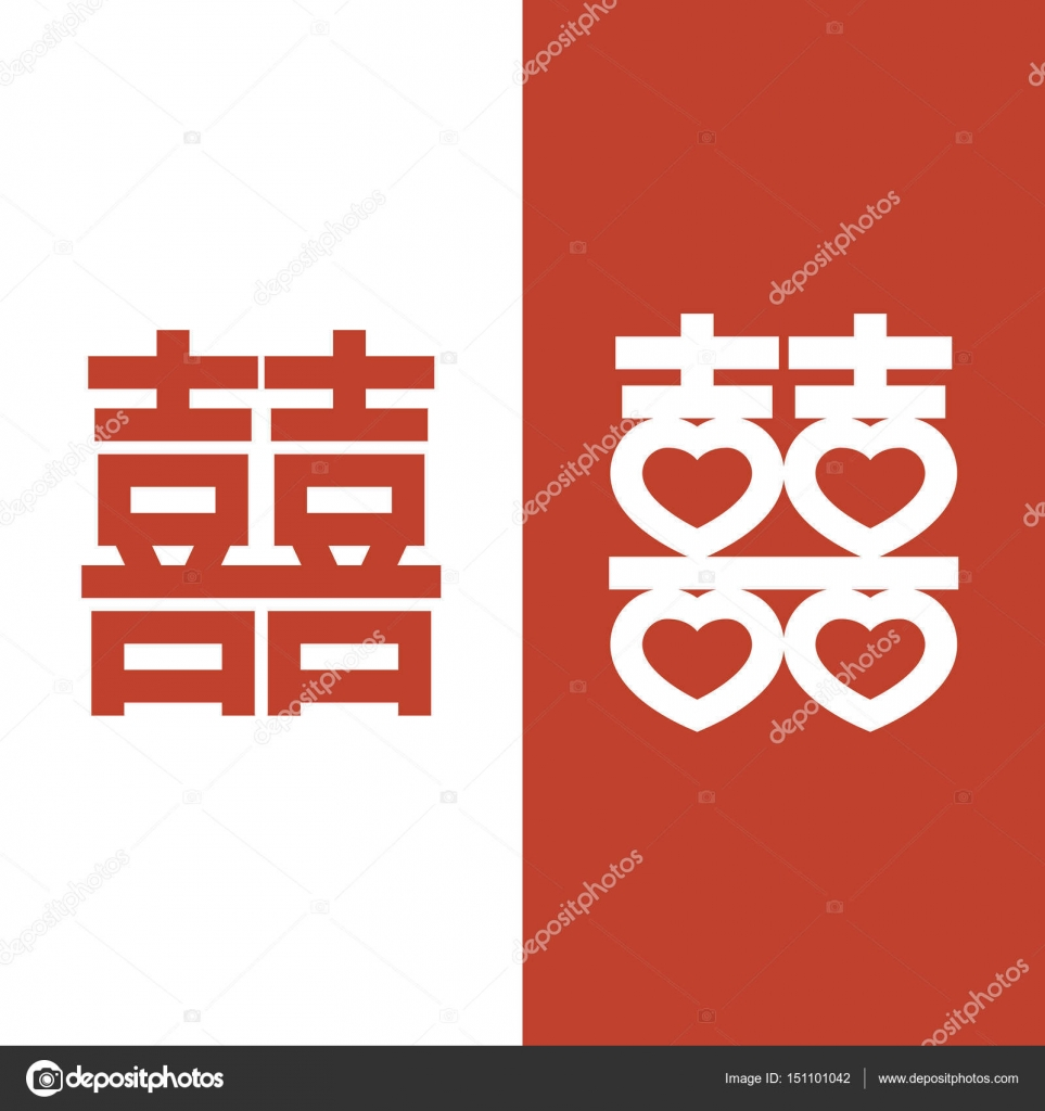 Double Happiness Sign And Symbol Of Chinese Alphabet In Square Shape