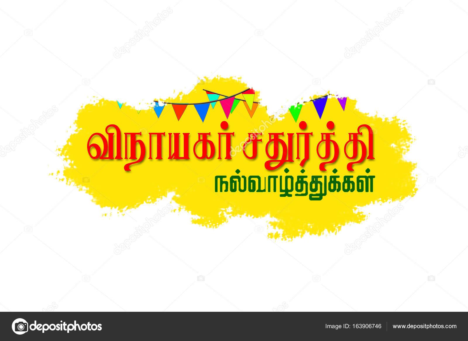 Happy Ganesh Chaturthi Greeting Card In Tamil Stock Photo Avpk
