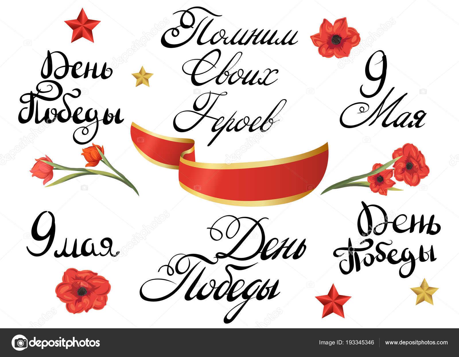 Felicidades Letras Para Colorear Día Victoria Mayo Letras