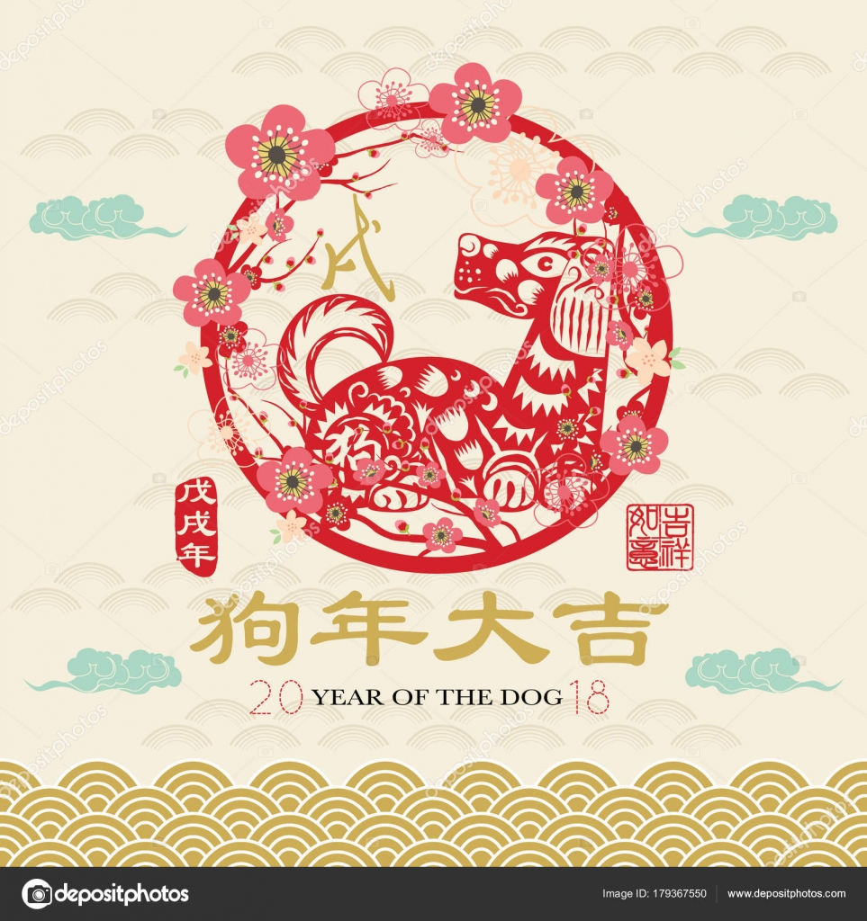 Year Dog Year 2018 Greeting Element Chinese Calligraphy Translation
