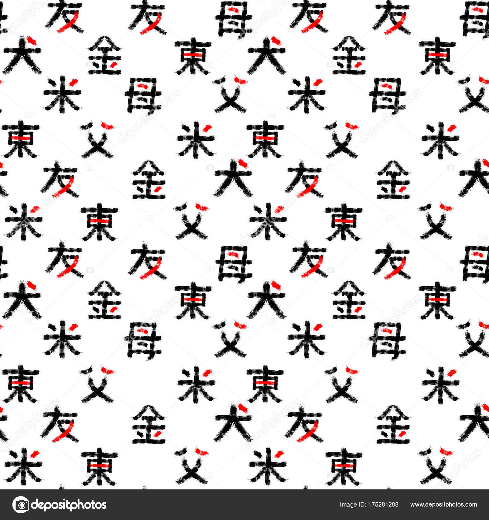 Hieroglyph Seamless Pattern Japan Word Brush Painting Strokes