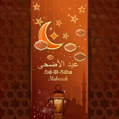 Islamic design. Eid-Ul-Adha Mubarak