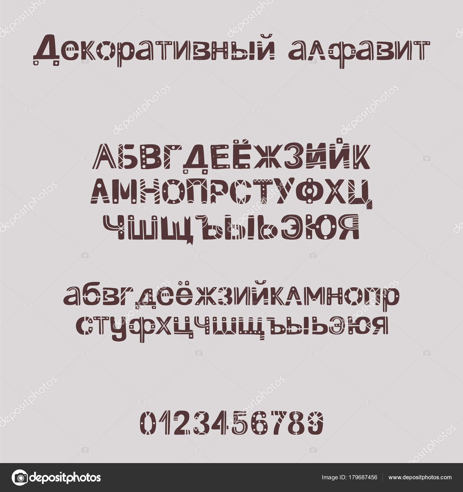 Imágenes Descargar Alfabeto Cirilico Alfabeto Dibujado