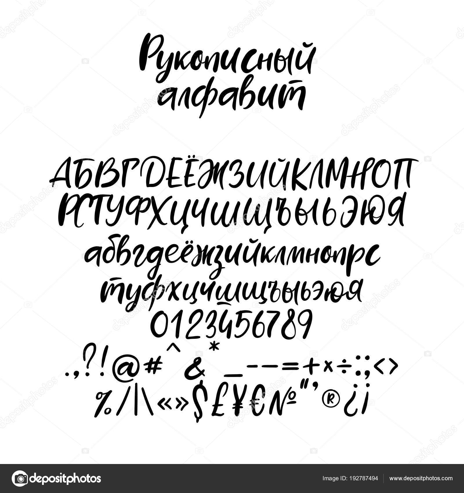 Cyrillic Alphabet Decorative Handwritten Brush Font Vector Letters Wedding Calligraphy ABC For