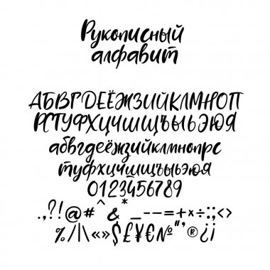 Cyrillic alphabet. Decorative handwritten brush font. Vector letters. Wedding calligraphy. ABC for your design