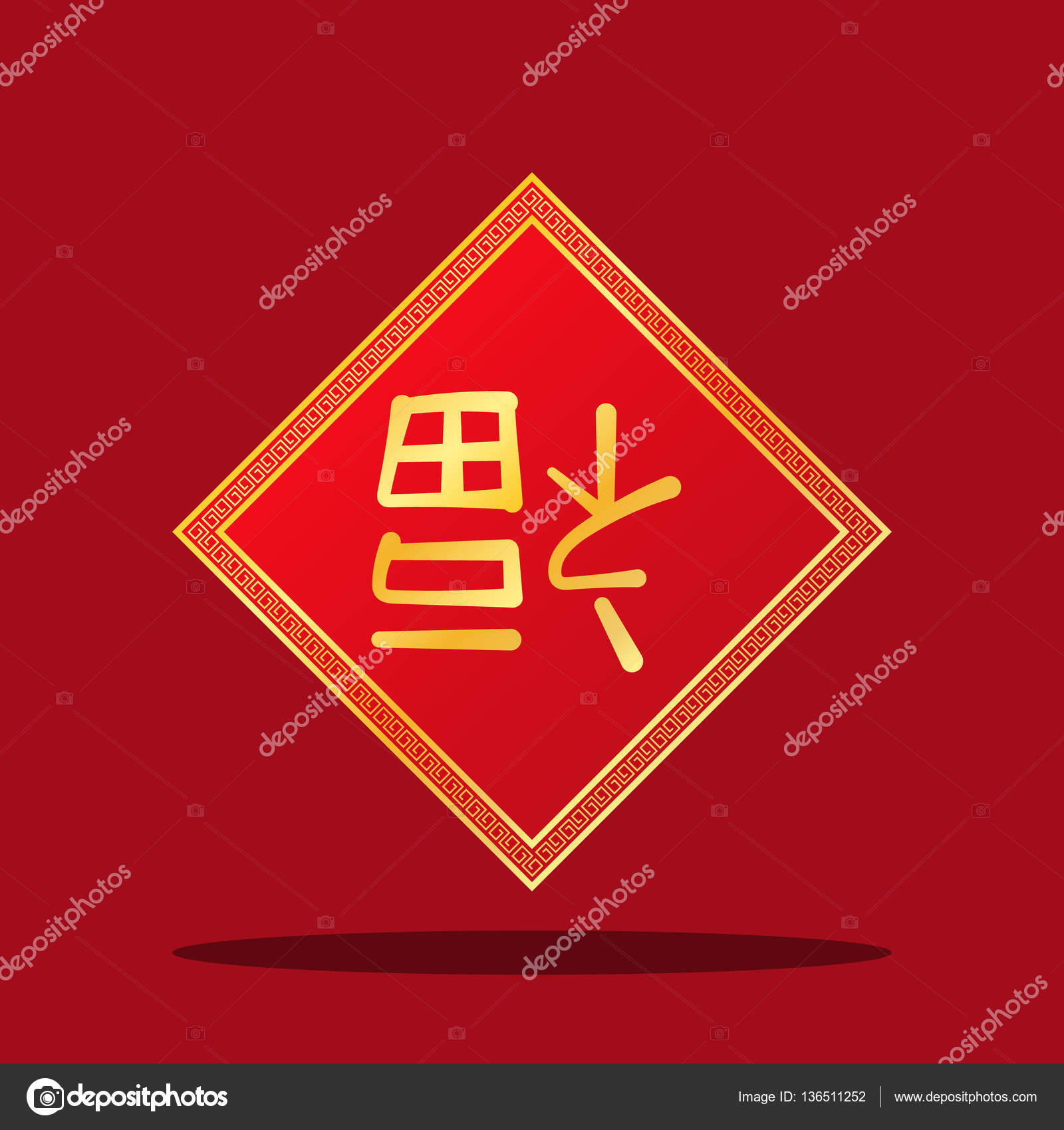 Rhombus fu upside down red background stock vector wisaad rhombus fu upside down red background stock vector buycottarizona