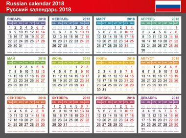 Russian calendar 2018. Vector Template.