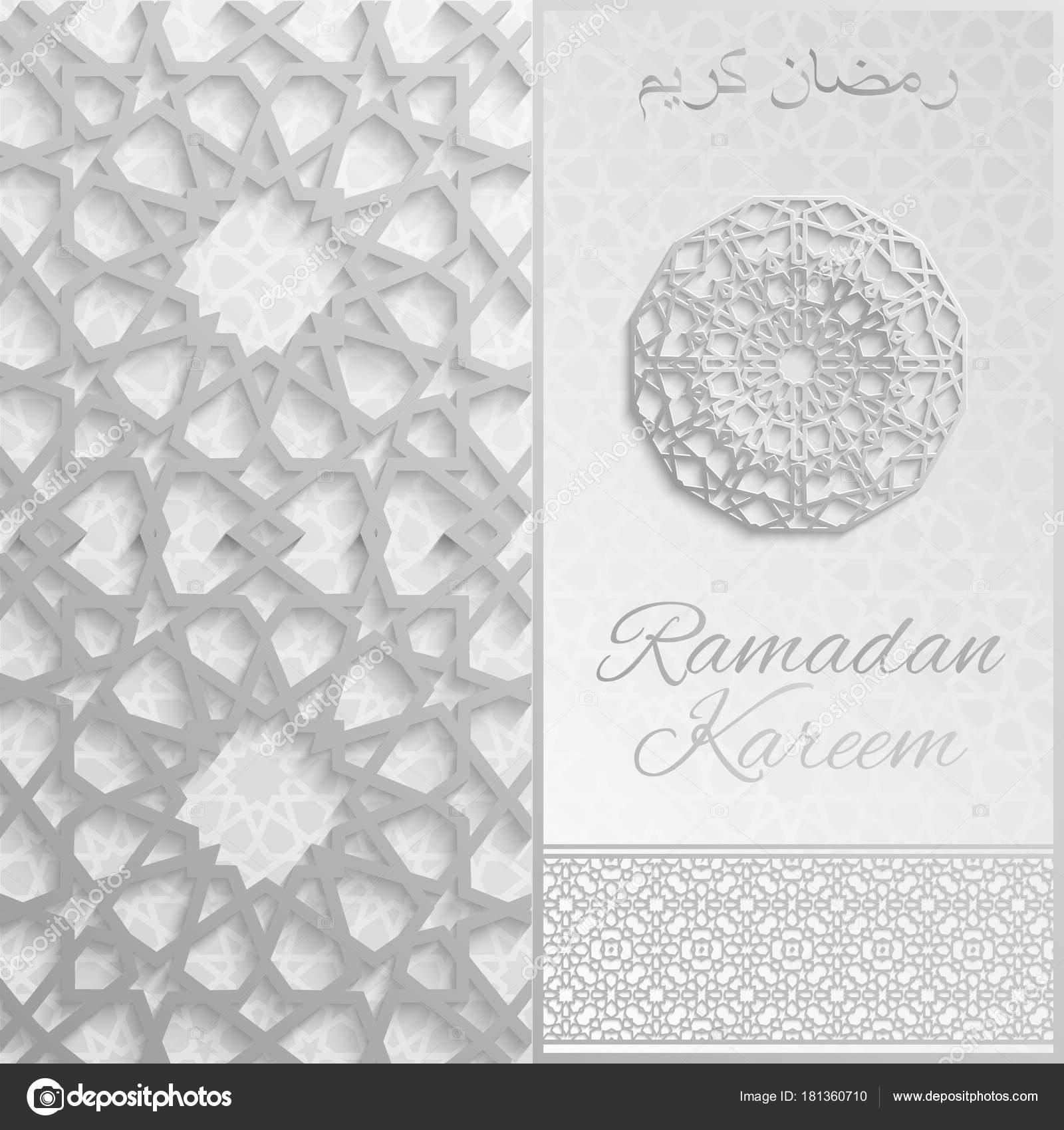 Ramadan Kareem Grußkarte, Einladung islamischen Stil. Goldenen ...
