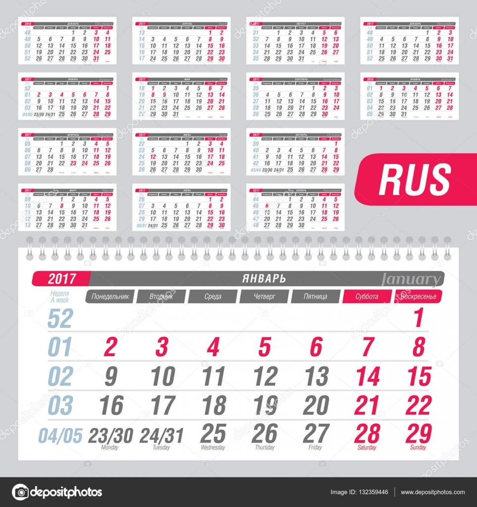 quarterly calendar 2017 template