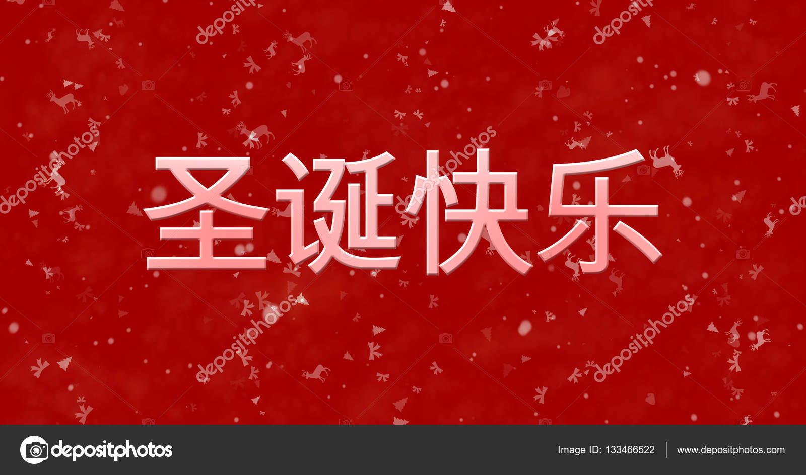 Frohe Weihnachten Text.Frohe Weihnachten Text In Chinesisch Auf Rotem Grund