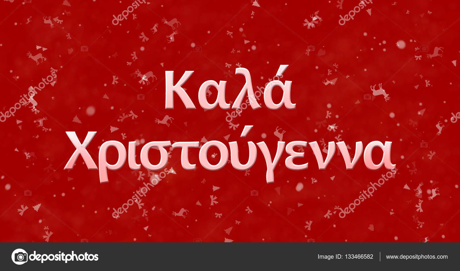 Frohe Weihnachten Text.Frohe Weihnachten Text In Griechisch Auf Rotem Grund