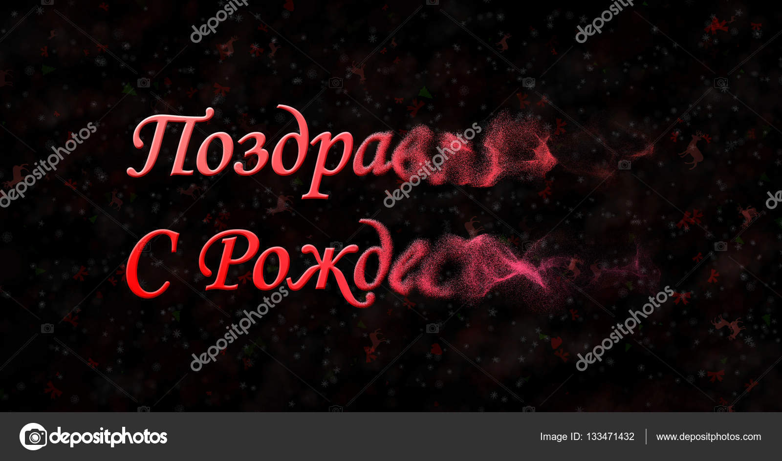 merry christmas text in russian turns to dust from right on black background stock photo - Russian Merry Christmas