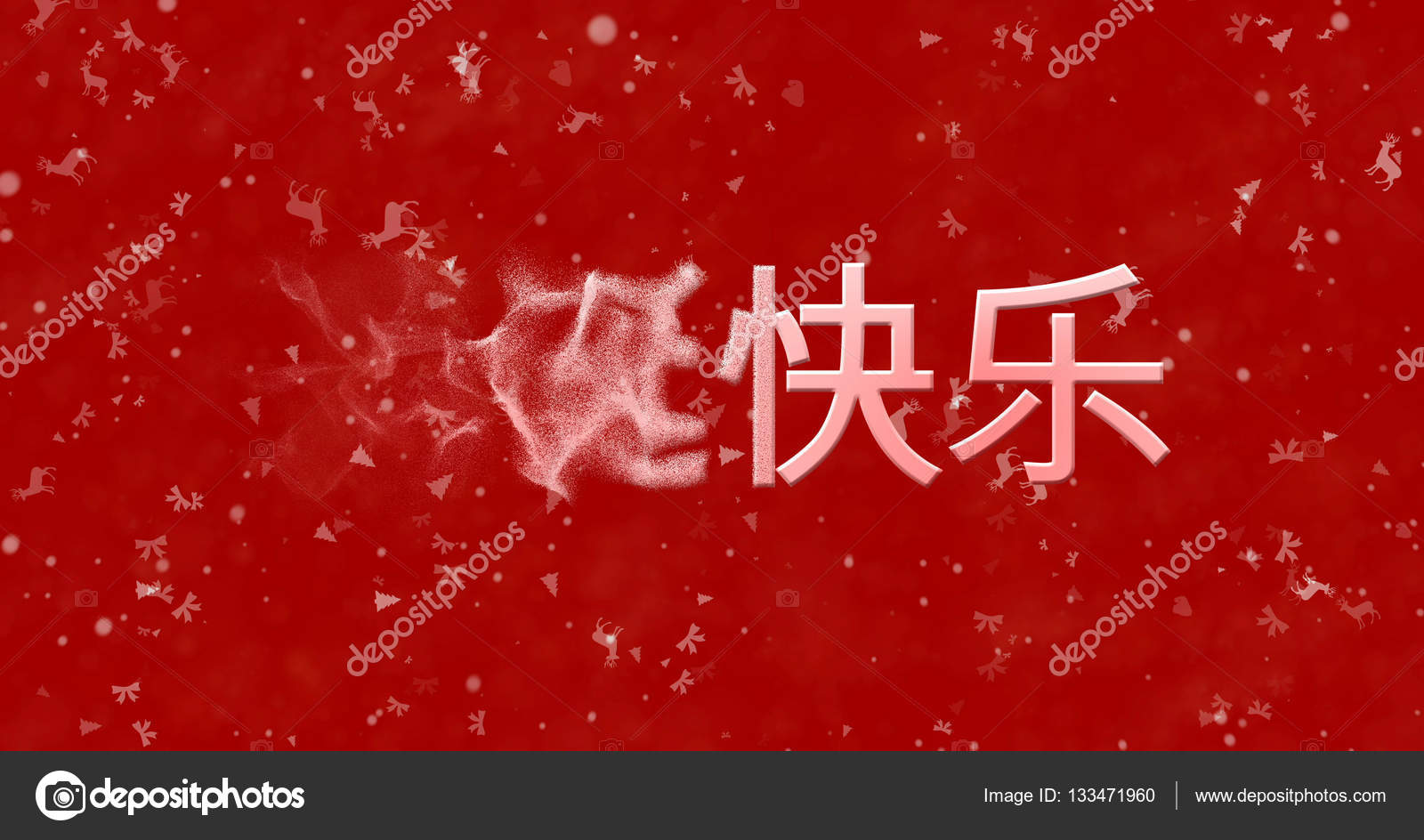 Merry Christmas text in Chinese turns to dust from left on red background — Stock Photo