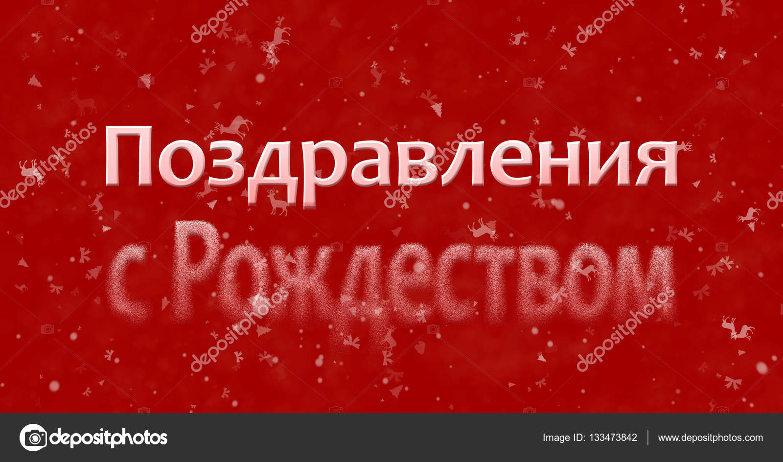 merry christmas text in russian turns to dust from bottom stock photo - Russian Merry Christmas
