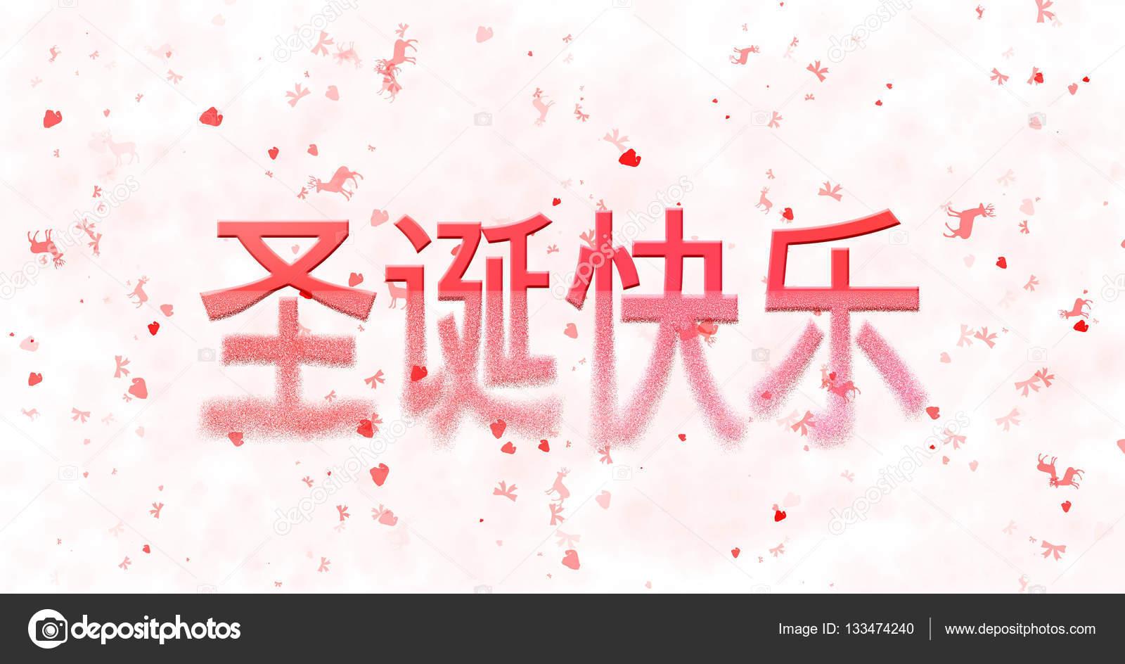 Auguri Di Buon Natale In Cinese.Testo Di Buon Natale In Cinese Si Trasforma In Polvere Dal Basso